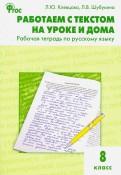 Русский язык. Рабочая тетрадь. 8 класс. Работаем с текстом на уроке и дома. ФГОС