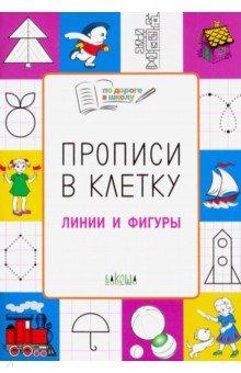Прописи в клетку. Линии и фигуры. Тетрадь для занятий с детьми 5-6 лет