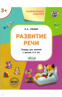 Развитие речи. Развивающие задания. Тетрадь для занятий с детьми 3-4 лет
