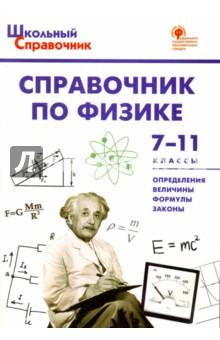 Справочник по физике. 7-11 классы. ФГОС справочник по физике 7 11 классы