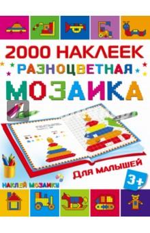 Разноцветная мозаика для малышей разноцветная мозаика зайчонок 2788