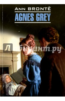 Agnes Gray brontë emily агнес грей