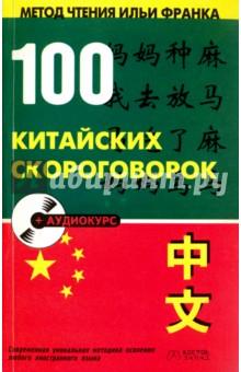 В книге предлагается 100 китайских скороговорок, адаптированных (без упрощения текста оригинала) по методу Ильи Франка. Уникальность метода заключается в том, что запоминание слов и выражений происходит за счет их повторяемости, без заучивания и необходимости использовать словарь. Пособие способствует эффективному освоению языка, может служить дополнением к учебной программе. Предназначено для студентов, для изучающих китайский язык самостоятельно, а также для всех интересующихся китайской культурой. Издание сопровождается аудиоприложением.
