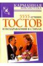 Высоцкая Елена Валерьевна 5555 лучших тостов и поздравлений в стихах