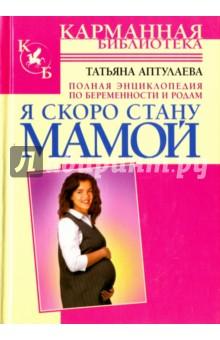 Я скоро стану мамой. Полная энциклопедия по беременности и родам лубнин д м добрая книга для будущей мамы позитивное руководство для тех кто хочет ребенка