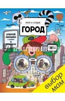 Вчера и сегодня. Город литературная москва 100 лет назад