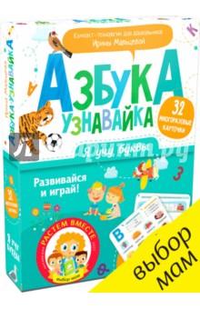 Я учу буквы. Азбука-узнавайка юлия шигарова азбука животных блокнот с играми и заданиями