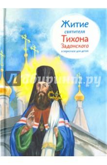 Купить Житие святителя Тихона Задонского в пересказе для детей, Никея, Религиозная литература для детей