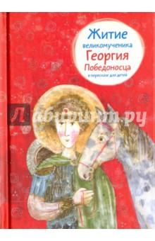 Купить Житие великомученика Георгия Победоносца в пересказе для детей, Никея, Религиозная литература для детей