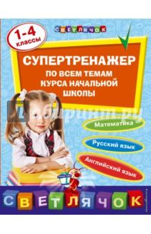 Супертренажер по всем темам курса начальной школы. 1-4 классы книги эксмо 4 правила эффективного лидера