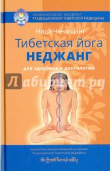Тибетская йога неджанг для здоровья и долголетия анваер а н полный курс здоровья для всей семьи