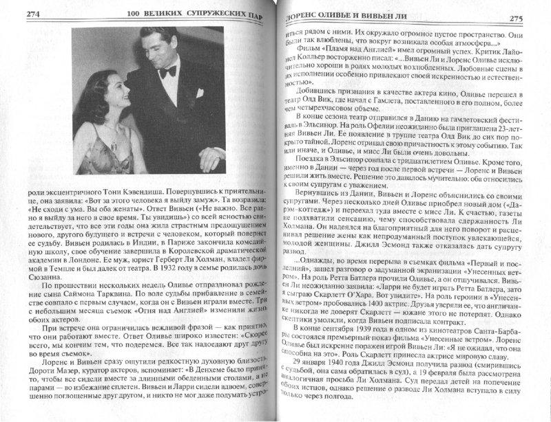 Иллюстрация 1 из 17 для 100 великих супружеских пар - Игорь Мусский | Лабиринт - книги. Источник: Лабиринт