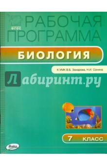 Биология. 7 класс. Рабочая программа к УМК В.Б.Захарова, Н.И.Сонина. ФГОС габриэлян остроумов химия вводный курс 7 класс дрофа в москве