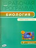Биология. 7 класс. Рабочая программа к УМК В.Б.Захарова, Н.И.Сонина. ФГОС