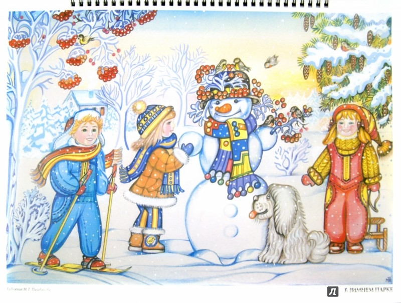 Иллюстрация 1 из 8 для Круглый год. Учебно-наглядное пособие - Наталия Нищева | Лабиринт - книги. Источник: Лабиринт