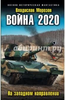 Война 2020. На западном направлении автомобиль в минске фото