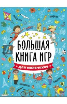 Большая книга игр. Для мальчиков