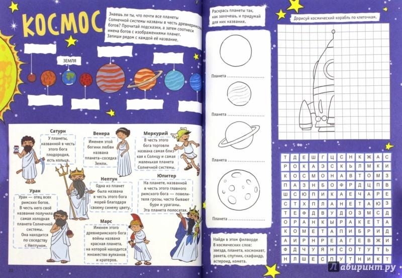 Иллюстрация 1 из 42 для Большая книга игр. Для мальчиков   Лабиринт - книги. Источник: Лабиринт