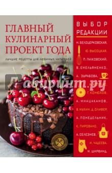 Лучшие рецепты для любимых читателей юлия высоцкая вкусные заметки книга для записи рецептов