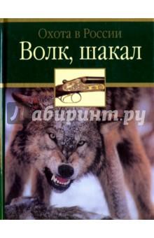 Волк, шакал