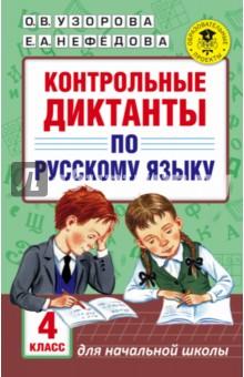 Книга Русский язык класс Контрольные диктанты Узорова  Русский язык 4 класс Контрольные диктанты