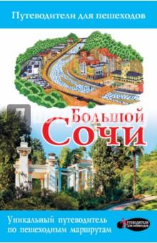 Большой Сочи куплю квартиру в сочи лазаревском