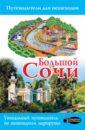 Большой Сочи, Иванцов Дмитрий Владимирович,Поплавский Геннадий Владимирович