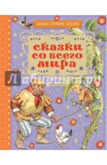 Сказки со всего мира книги издательство аст сказки со всего мира