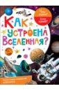 Собе-Панек Марина Викторовна Как устроена Вселенная?
