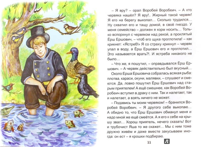 Иллюстрация 1 из 3 для Сказка про Воробья Воробеича, про Ерша Ершовича и веселого трубочиста Яшу - Дмитрий Мамин-Сибиряк | Лабиринт - книги. Источник: Лабиринт