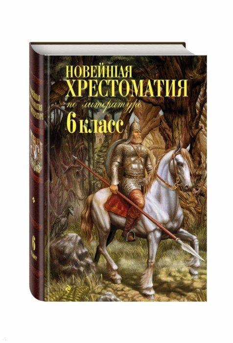 Иллюстрация 1 из 31 для Новейшая хрестоматия по литературе. 6 класс | Лабиринт - книги. Источник: Лабиринт