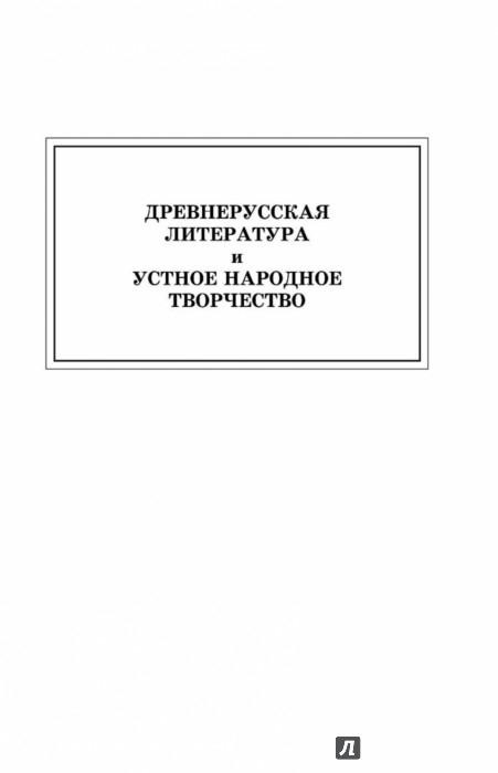 Иллюстрация 4 из 31 для Новейшая хрестоматия по литературе. 6 класс | Лабиринт - книги. Источник: Лабиринт