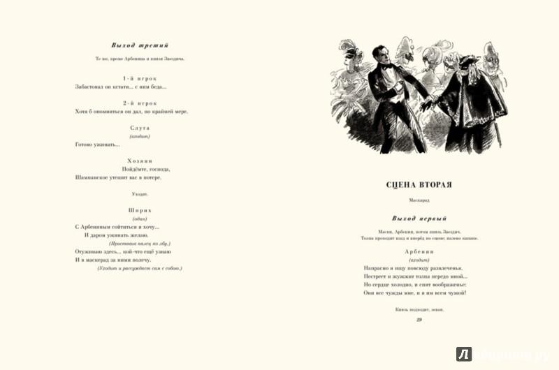 Иллюстрация 1 из 32 для Маскарад - Михаил Лермонтов   Лабиринт - книги. Источник: Лабиринт