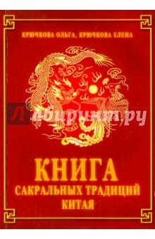 Книга сакральных традиций Китая футболки из китая оптом