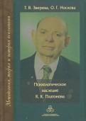 Психологическое наследие К. К. Платонова
