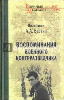 Воспоминания военного контрразведчика денис вдовин сборник