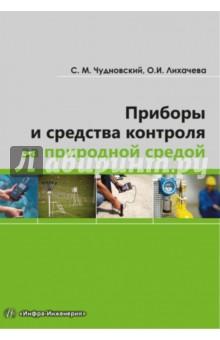 Приборы и средства контроля за природной средой. Учебное пособие