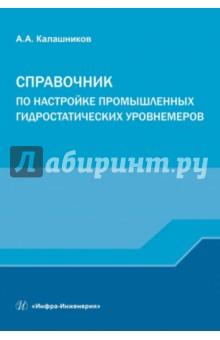 Справочник по настройке промышленных гидростатических уровнемеров технические средства диагностирования справочник