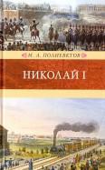 Николай I. Биография и обзор царствования