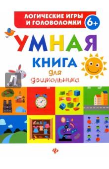 Умная книга для дошкольника  умная книга для дошкольника