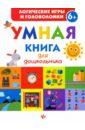 Обложка Умная книга для дошкольника