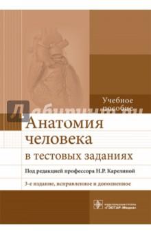 Анатомия человека в тестовых заданиях палычева л н анатомия человека русско латинско английский атлас