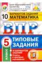 ВПР. Математика. 5 класс. 10 вариантов. Типовые задания. ФГОС