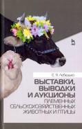 Выставки, выводки и аукционы племенных сельскохозяйственных животных и птицы. Учебное пособие