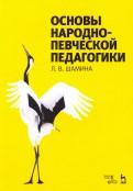 Основы народно-певческой педагогики. Учебное пособие