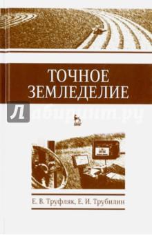 Точное земледелие. Учебное пособие куплю шину для тракторов и сельскохозяйственных машин 265 70р16