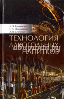 Технология алкогольных напитков. Учебное пособие с а бредихин технологическое оборудование переработки молока учебное пособие
