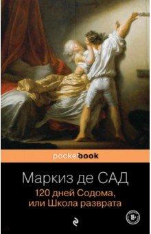 книги эксмо все оттенки порока 120 дней Содома, или Школа разврата
