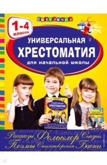 Универсальная хрестоматия для начальной школы. 1-4 классы отсутствует хрестоматия для начальной школы 1 4 классы