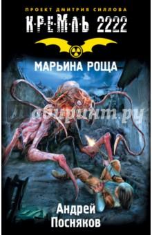 Кремль 2222. Марьина Роща книги издательство аст кремль 2222 ладога